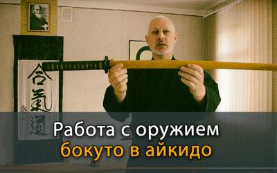 Бокуто і боккен: техніка роботи зі зброєю в айкідо