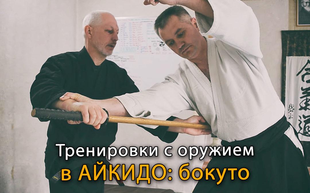 тренировки айкидо в херсоне